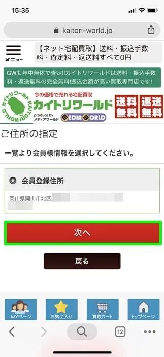 【カイトリワールド】住所の指定