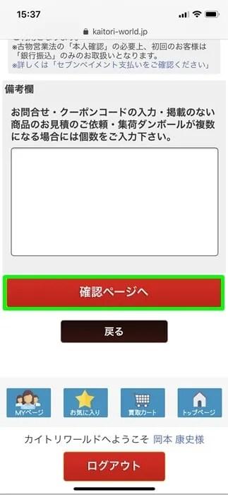 【カイトリワールド】確認ページへ