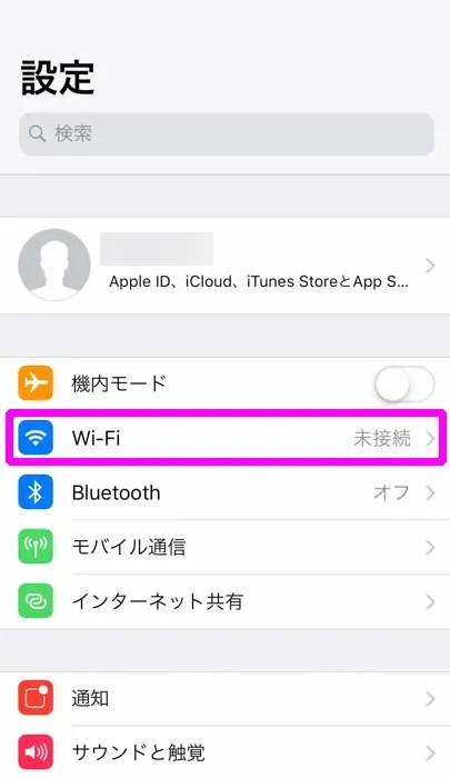 コメダ珈琲店でKomeda Wi-Fiを接続する方法(ネットワークの選択)
