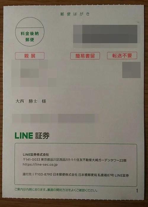 LINE証券口座開設20