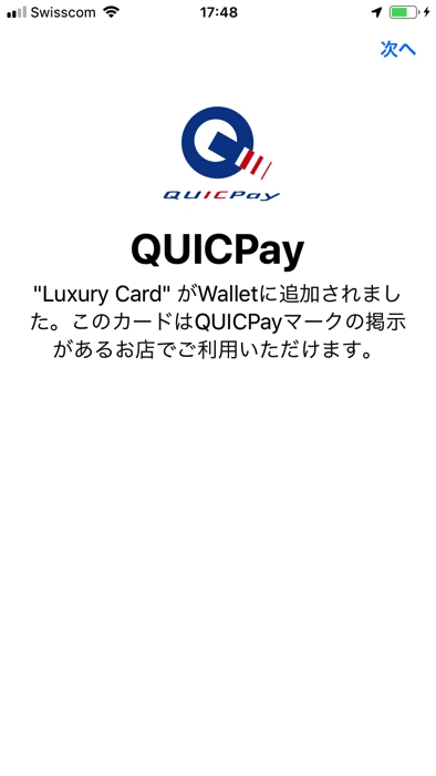ラグジュアリーカードをApple Payに設定する方法