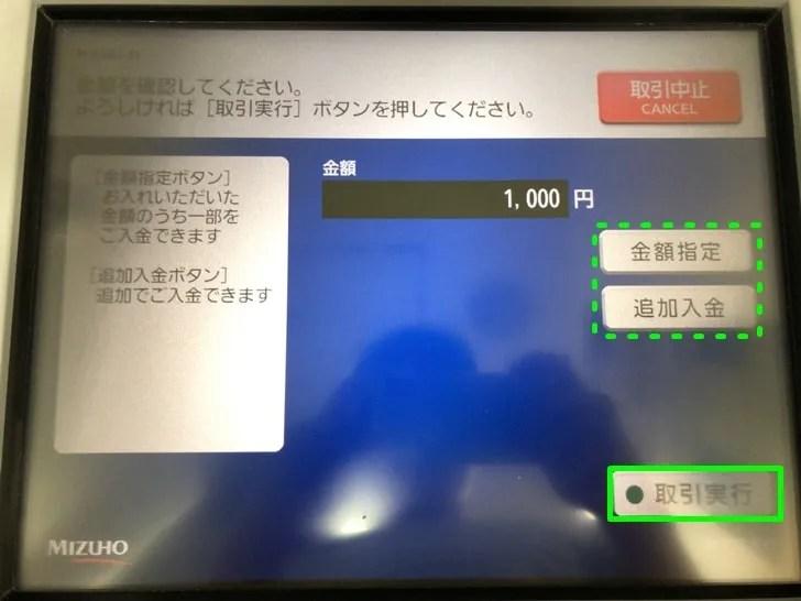 【楽天銀行:小銭】預け入れ金額の確認