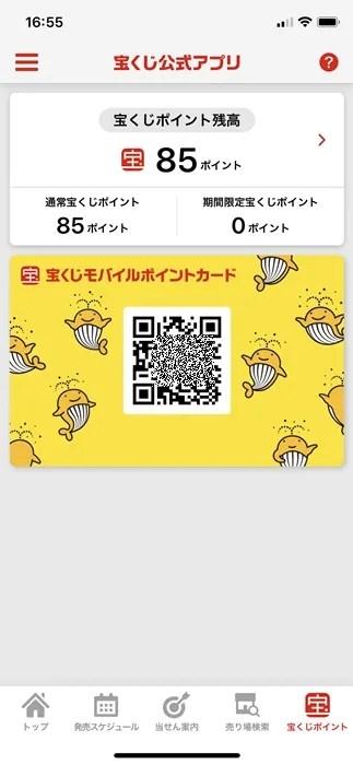 【宝くじポイント】アプリ