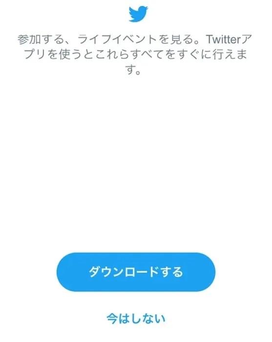 ツイッターアカウント解説手順画像