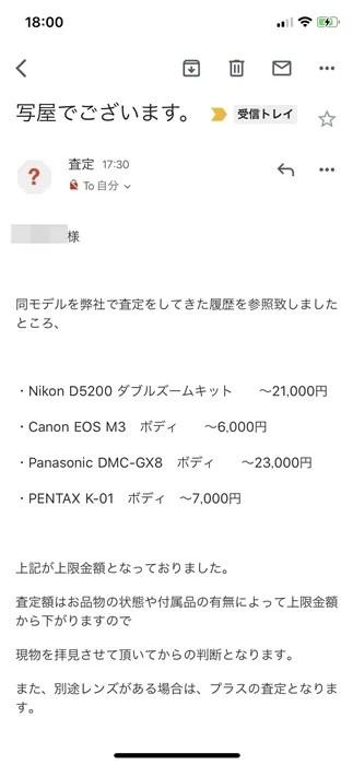 【写屋】仮の査定金額メール