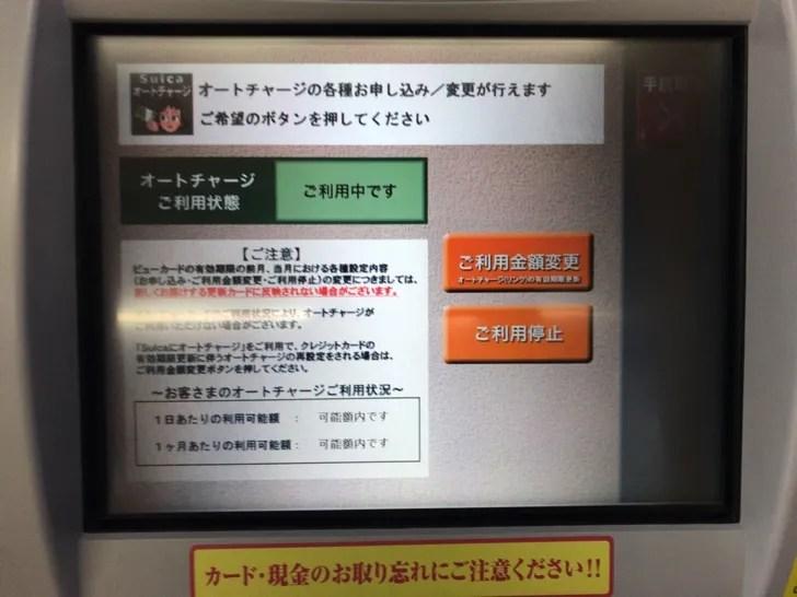 ビューカードのSuicaオートチャージを解除する手順