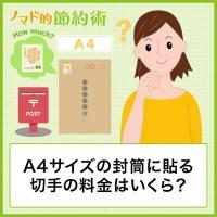 A4サイズの封筒に貼る切手の料金はいくら?