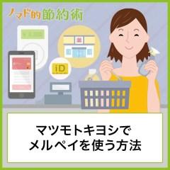 マツモトキヨシでメルペイを使う方法・支払いの流れ・使えないときの対処法について徹底解説