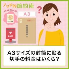A3サイズの封筒に貼る切手の料金はいくら?切手の貼り方・送り方も解説
