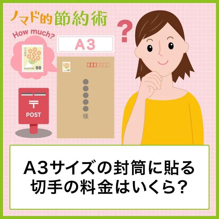 A3サイズの封筒に貼る切手の料金はいくら?