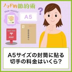 A5サイズの封筒に貼る切手の料金はいくら?切手の貼り方・送り方も解説
