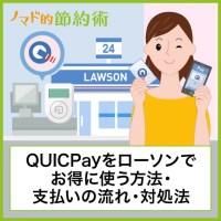 QUICPayをローソンでお得に使う方法・支払いの流れ・対処法