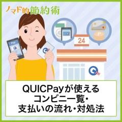 QUICPayが使えるコンビニの一覧・支払いの流れ・使えない場合の対処法について徹底解説