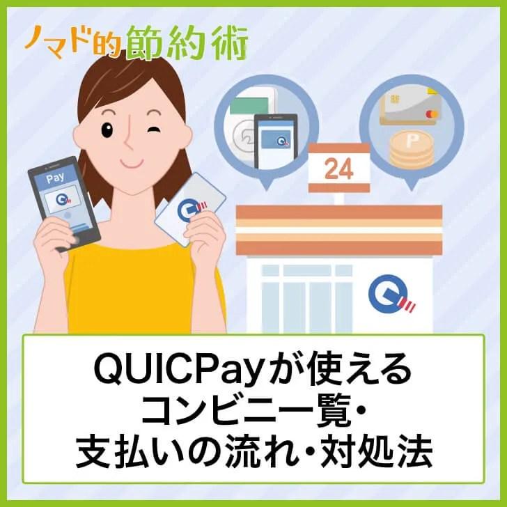 QUIC Payが使えるコンビニ一覧・支払いの流れ・対処法
