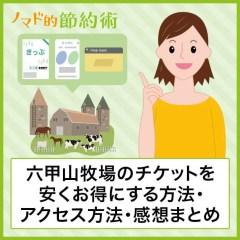 六甲山牧場のチケット料金を割引クーポンなどで安くお得にする方法・アクセス方法・行った感想まとめ
