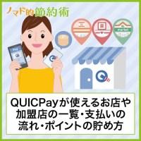 QUICPayが使えるお店や加盟店の一覧・支払いの流れ・お得にポイントを貯める方法まとめ