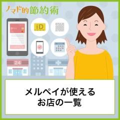 【2020年最新版】メルペイが使えるお店の一覧・コード払い対応の加盟店舗まとめ
