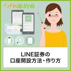 LINE証券の口座開設方法・作り方を画像つきで解説!届くまでの日数・始め方も紹介