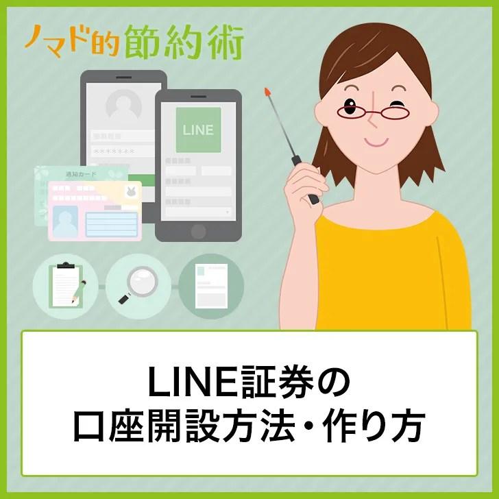 LINE証券の口座開設方法・作り方