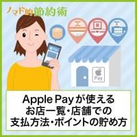 Apple Payが使えるお店一覧・店舗での支払い方法・ポイントの貯め方