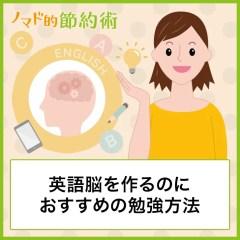 実用的な英語を話したいならチェック!英語脳を作るのにおすすめの勉強方法3つやアプリ4つまとめ