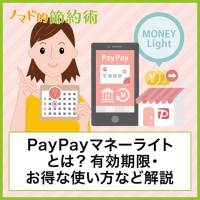 PayPayマネーライトとは?有効期限・お得な使い方・支払い時の優先順位について徹底解説