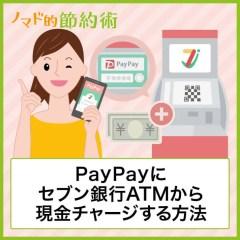 PayPayにセブン銀行ATMから現金チャージする方法を写真つきで解説