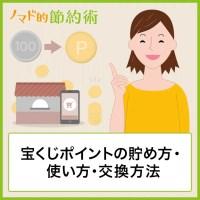 宝くじポイントの貯め方・使い方・交換方法を徹底解説