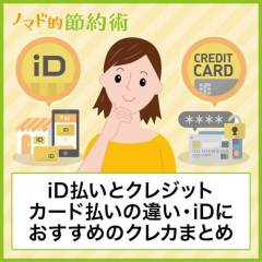 iD払いとクレジットカード払いの違い・iDにおすすめのクレジットカードまとめ