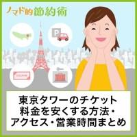 東京タワーのチケット料金を割引クーポンなどで安くする方法・営業時間や駐車場・アクセス方法・行ってきた感想のまとめ