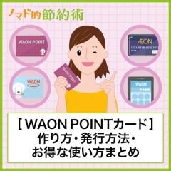WAON POINTカードの作り方・4つの発行方法・お得な使い方まとめ