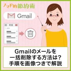 Gmailのメールを一括削除する方法は?パソコン・スマホで行う手順を画像つきで解説