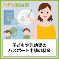 子どもや乳幼児のパスポート申請をするときの料金・必要な書類・注意点を解説