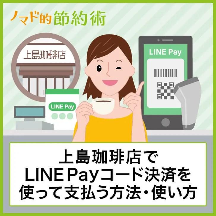 上島珈琲店でLINE Payコード決済を使って支払う方法・使い方