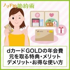 dカード GOLDの特典やメリットデメリットを知り尽くして年会費の元を取るお得な使い方まとめ