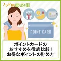 【2020年版】おすすめのポイントカード6選を徹底解説!お得なポイントの貯め方についても紹介