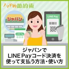 ジャパンでLINE Payコード決済を使って支払う方法・使い方を写真つきで徹底解説