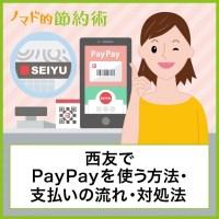 西友でPayPayを使う方法・支払いの流れ・対処法