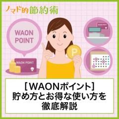 WAON POINTの貯め方とお得な使い方について徹底解説!還元率を高める方法も紹介