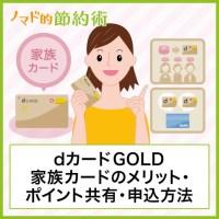 dカード GOLDの家族カードのメリット・ポイント共有のやり方・申込方法まとめ