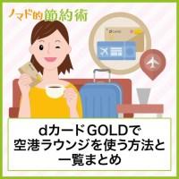 dカード GOLDで空港ラウンジを使う方法と一覧まとめ。海外で使えるかや家族カードでの対応についても解説