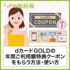 dカード GOLDの年間ご利用額特典クーポンをもらう方法・使い方・申込のやり方を解説!年間100万円・200万円使うと得する