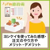 【口コミ】ヨシケイを実際に使ってみた感想・注文のやり方や料金のお得な支払い方法・メリットやデメリットを徹底解説
