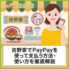 吉野家でPayPayを使って支払う方法・使い方を写真つきで徹底解説