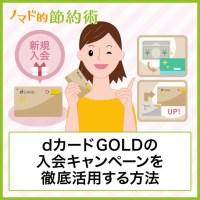 dカード GOLDの入会キャンペーンを徹底活用する方法
