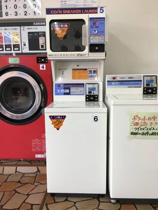 コインランドリー 靴 洗濯乾燥機