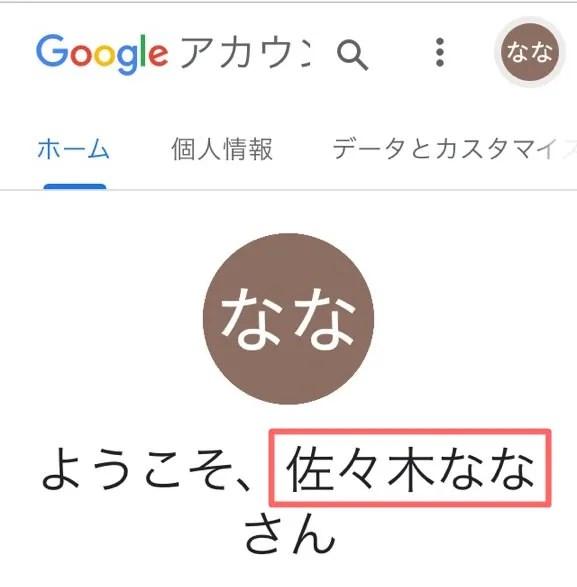 Googleアカウントの名前画像