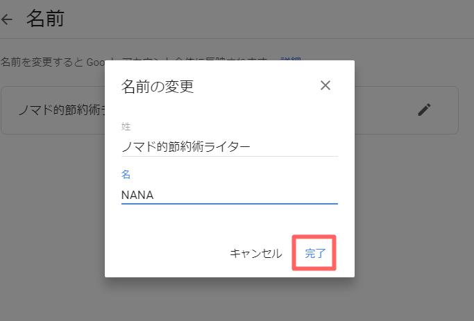 Googleアカウントの名前変更をパソコンから行う手順画像