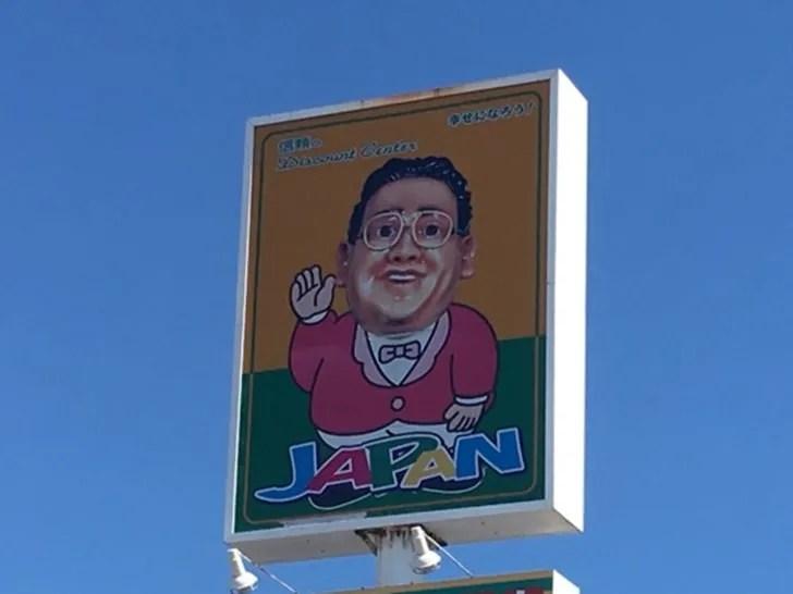ジャパンの看板写真
