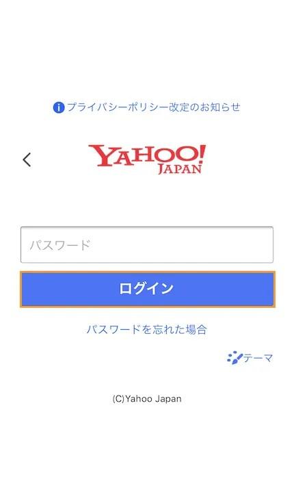 LINE Tカード Yahoo! JAPAN IDとパスワードでログイン